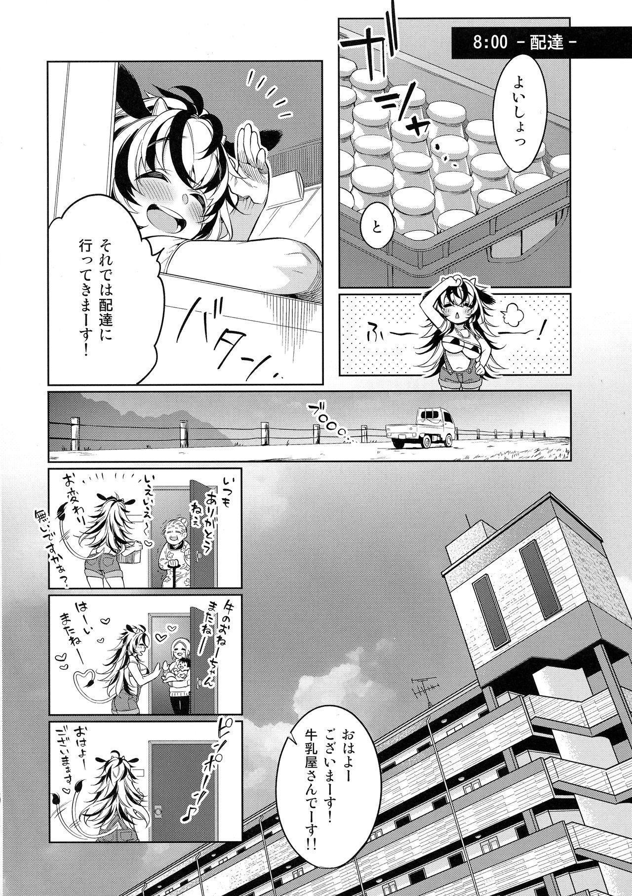 Ushi-san no Sukebe na Ichinichi 4