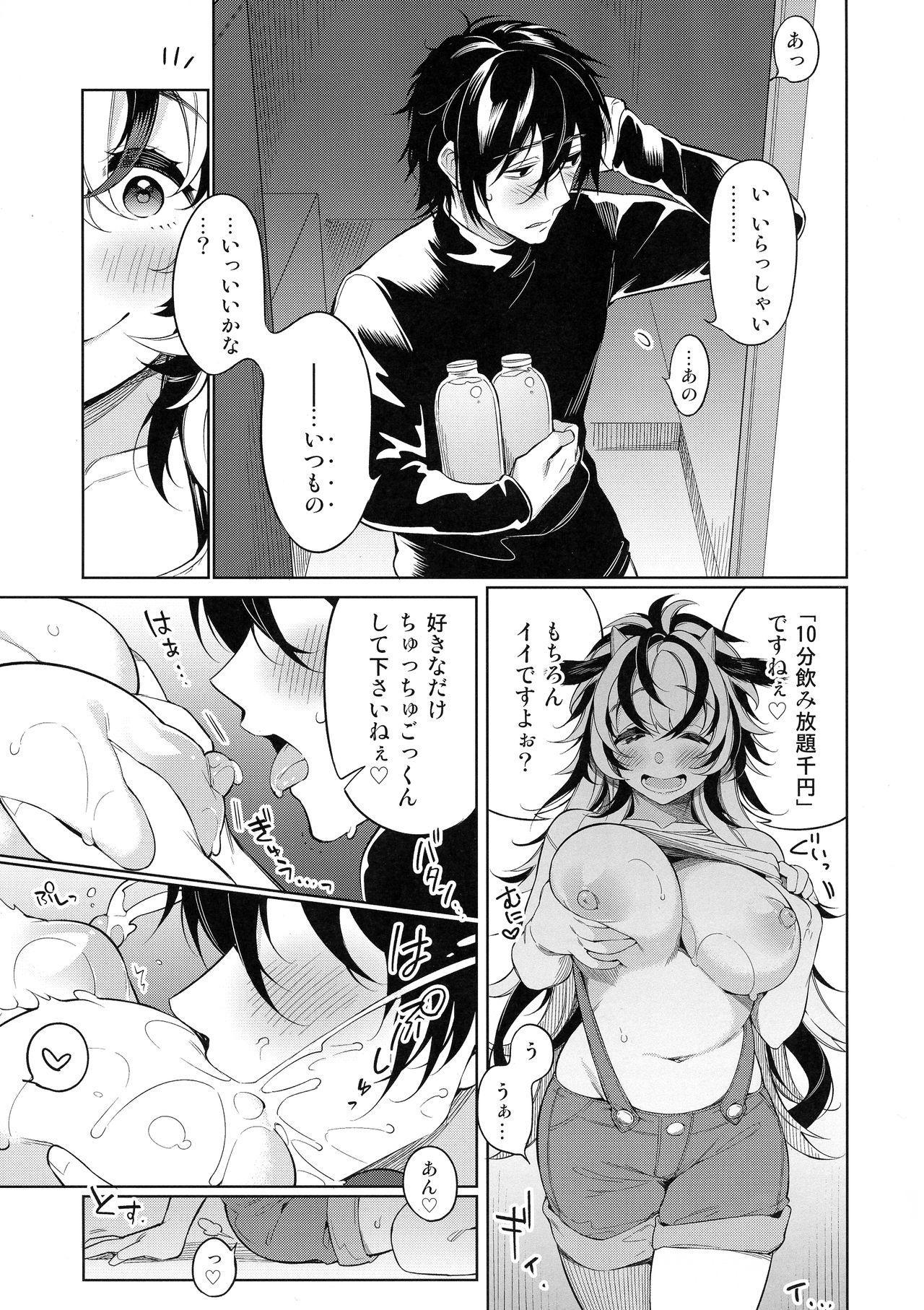 Ushi-san no Sukebe na Ichinichi 5