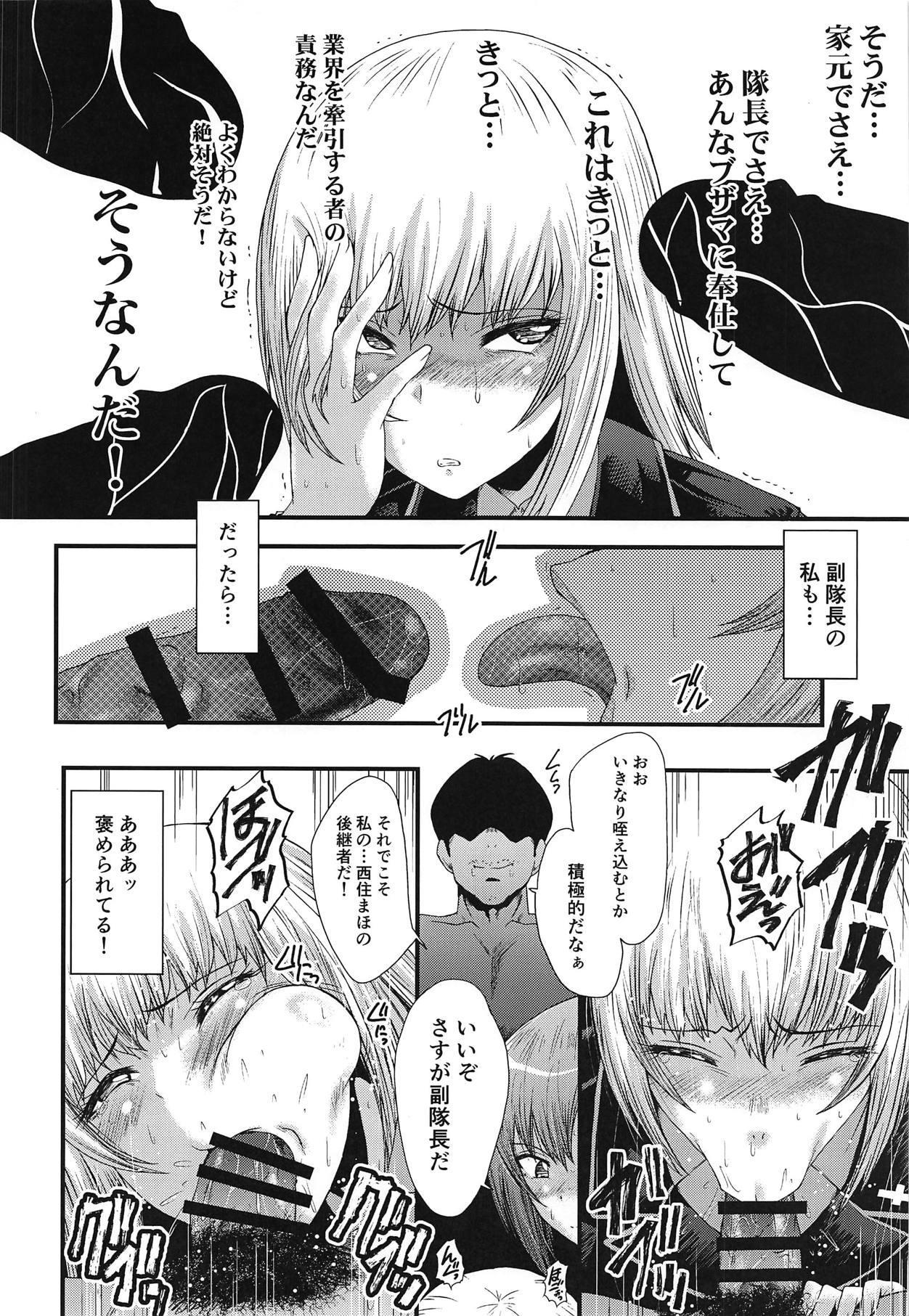 Urabambi Vol. 58 Genfuku Taichou o Seiteki ni Yorokobasechau Hon 12