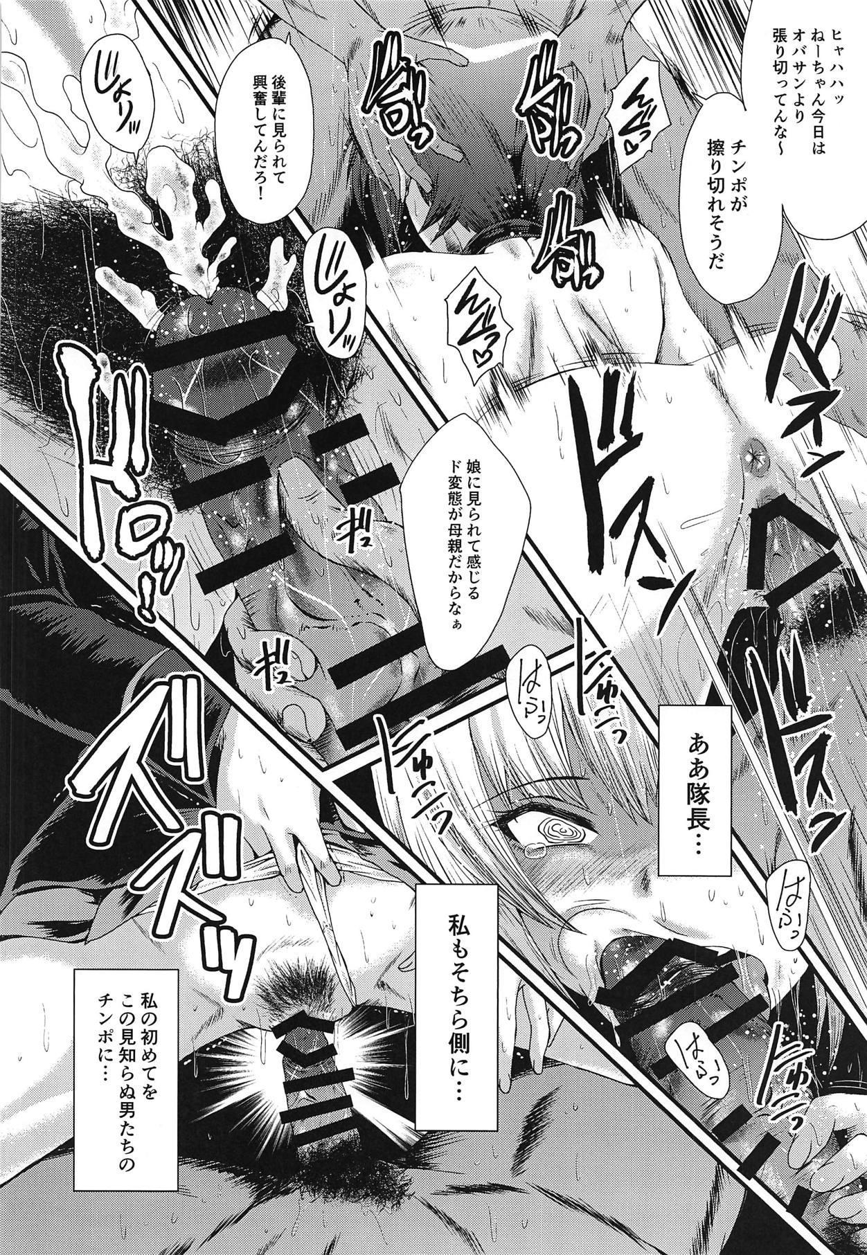 Urabambi Vol. 58 Genfuku Taichou o Seiteki ni Yorokobasechau Hon 14