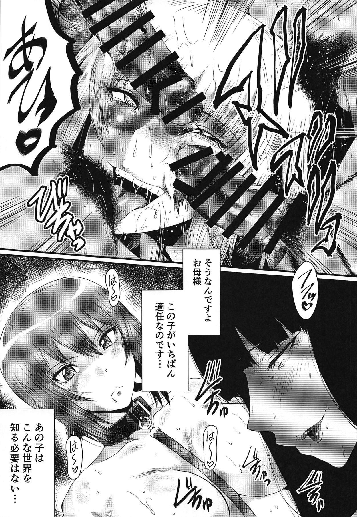 Urabambi Vol. 58 Genfuku Taichou o Seiteki ni Yorokobasechau Hon 21