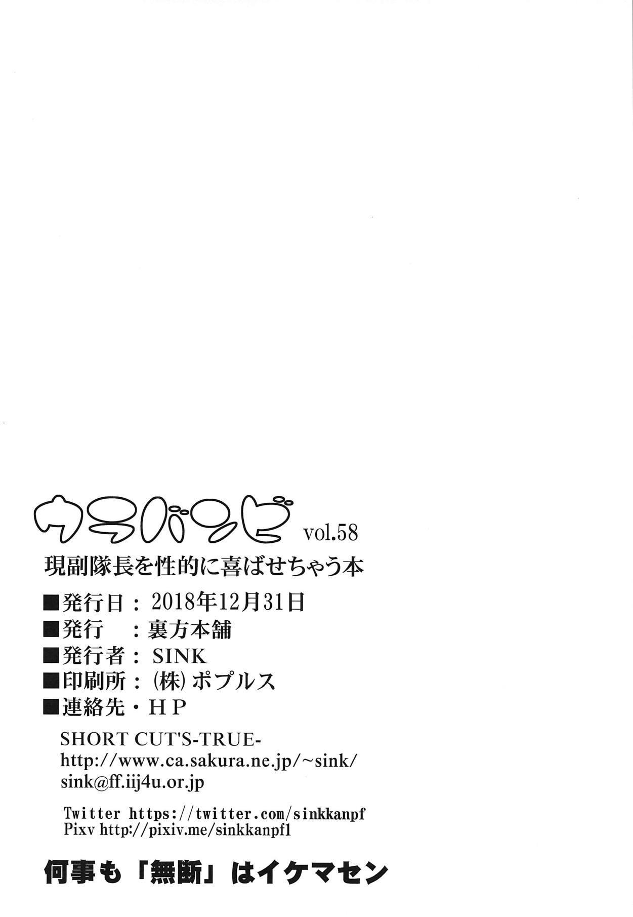 Urabambi Vol. 58 Genfuku Taichou o Seiteki ni Yorokobasechau Hon 24