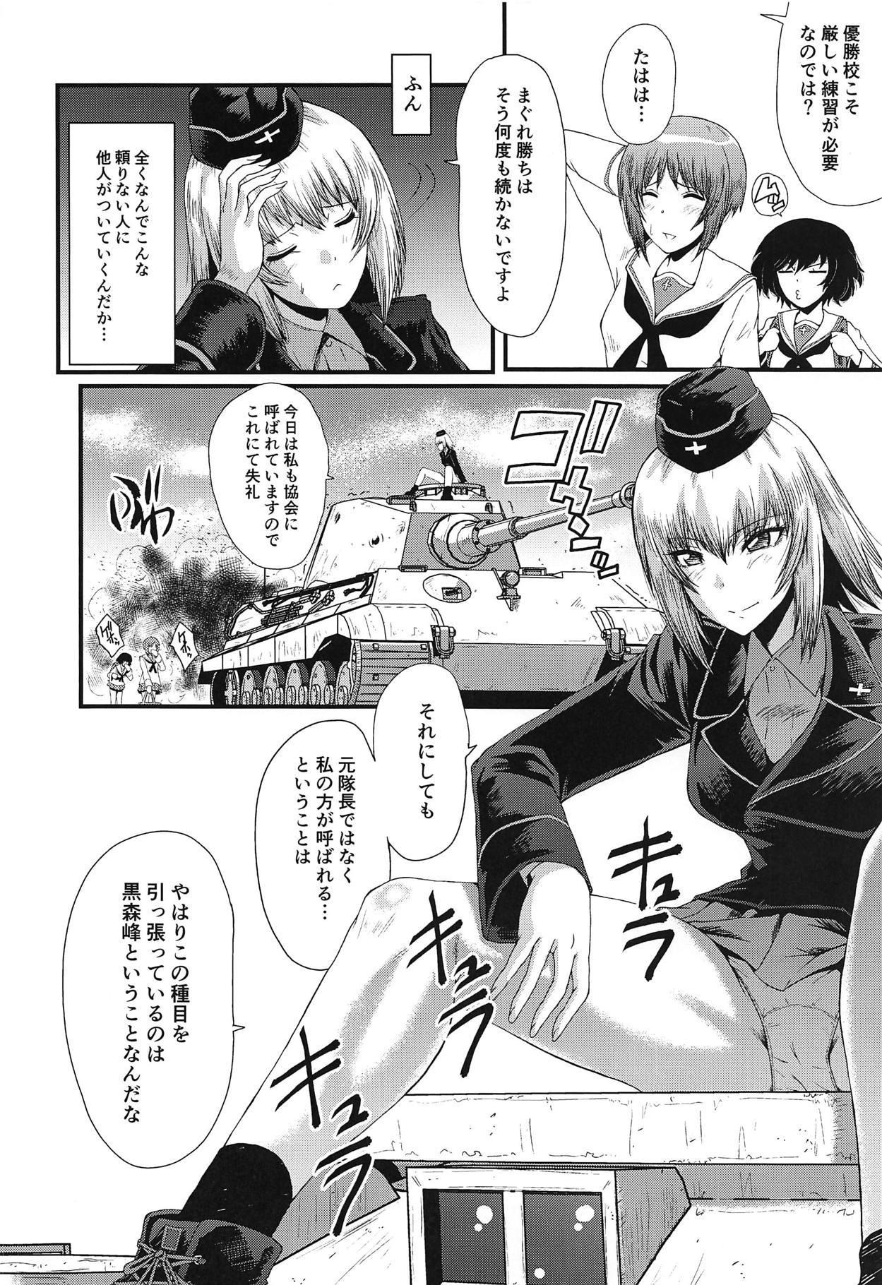 Urabambi Vol. 58 Genfuku Taichou o Seiteki ni Yorokobasechau Hon 4