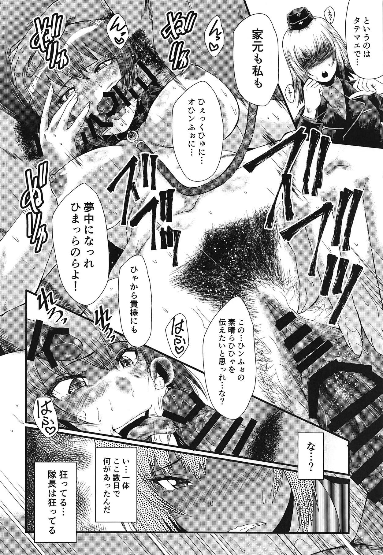 Urabambi Vol. 58 Genfuku Taichou o Seiteki ni Yorokobasechau Hon 8