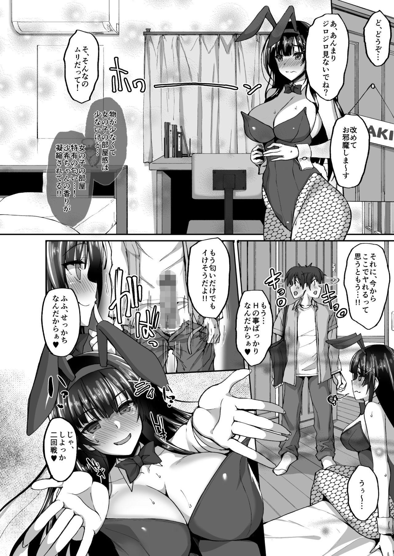[Labomagi! (Takeda Aranobu)] CHI(SHIRI)SHOJOFUKIIIN no MINNA ni IENAI INBI na ONEGAI 3 ~Asai Saki no Oshiri Kaihatsu Shuukan to Kanojo no Heya de Hajimete no Anal SEX~ [Digital] 22