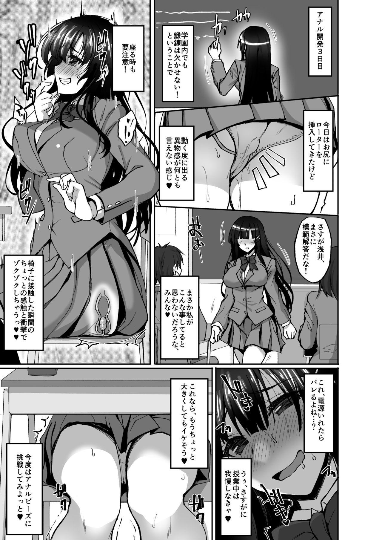 [Labomagi! (Takeda Aranobu)] CHI(SHIRI)SHOJOFUKIIIN no MINNA ni IENAI INBI na ONEGAI 3 ~Asai Saki no Oshiri Kaihatsu Shuukan to Kanojo no Heya de Hajimete no Anal SEX~ [Digital] 5