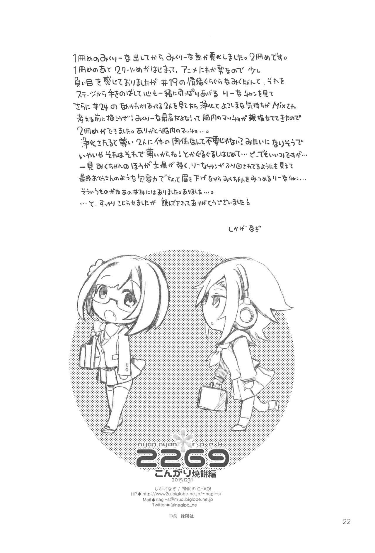 2269 Kongari Yakimochi Hen 21