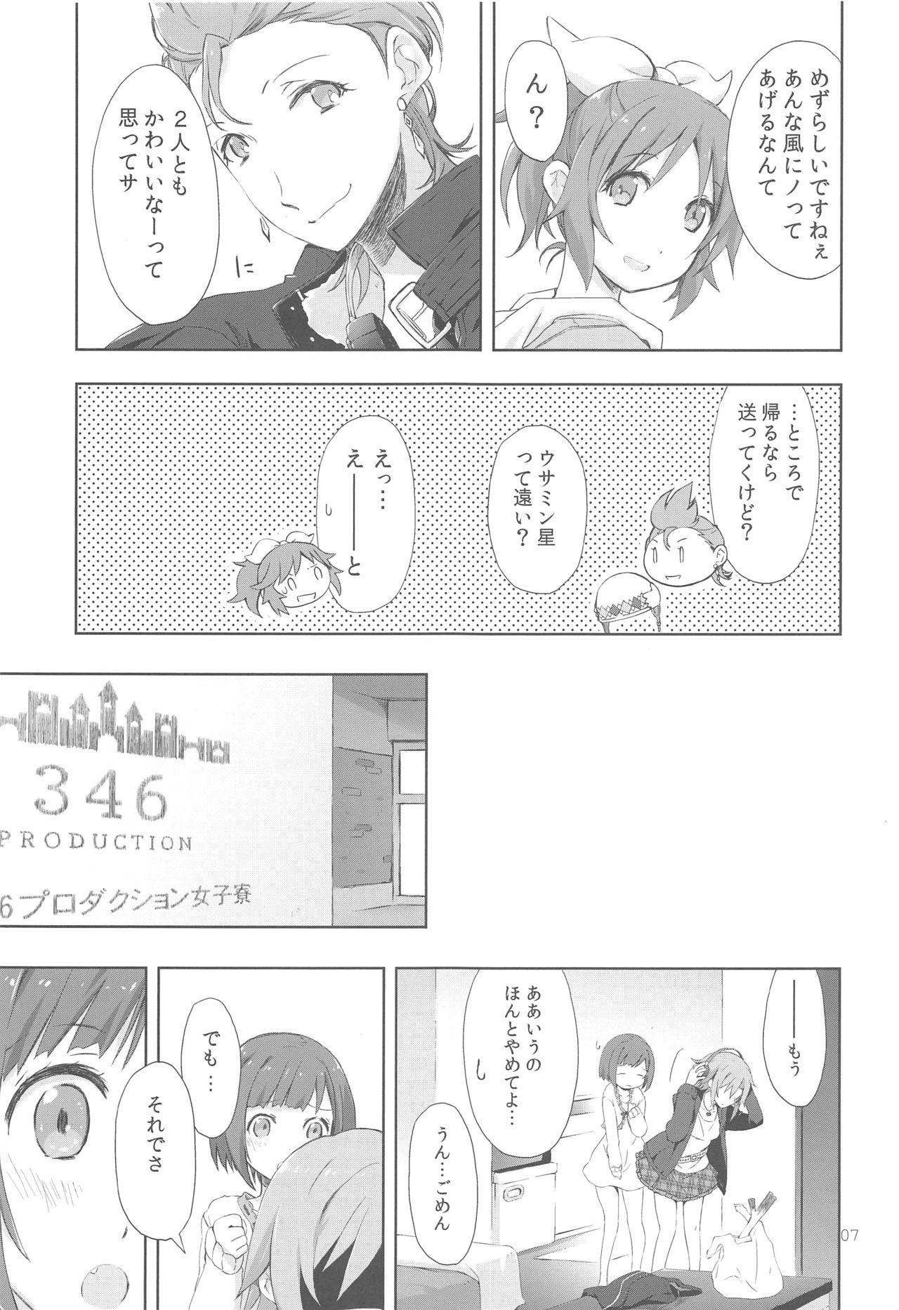 2269 Kongari Yakimochi Hen 6