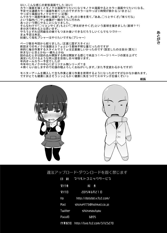 Shougakusei Zuki Yakuza 24