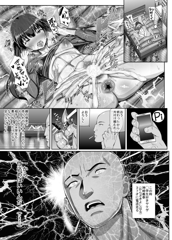 Shougakusei Zuki Yakuza 3