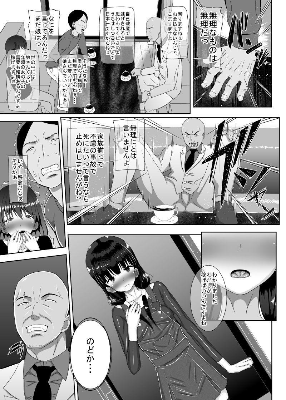 Shougakusei Zuki Yakuza 5