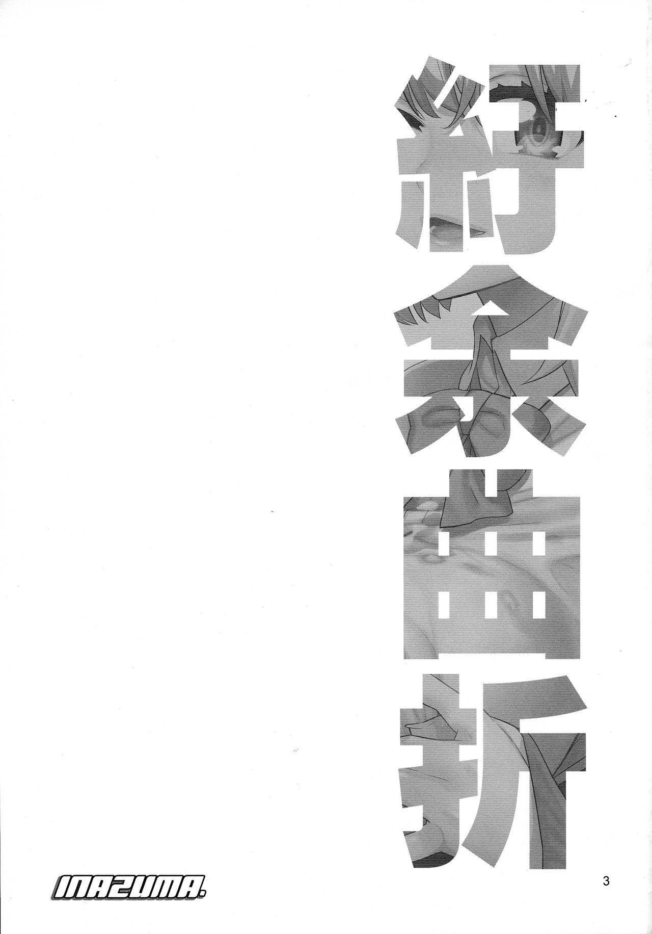 Uyokyokusetsu 2