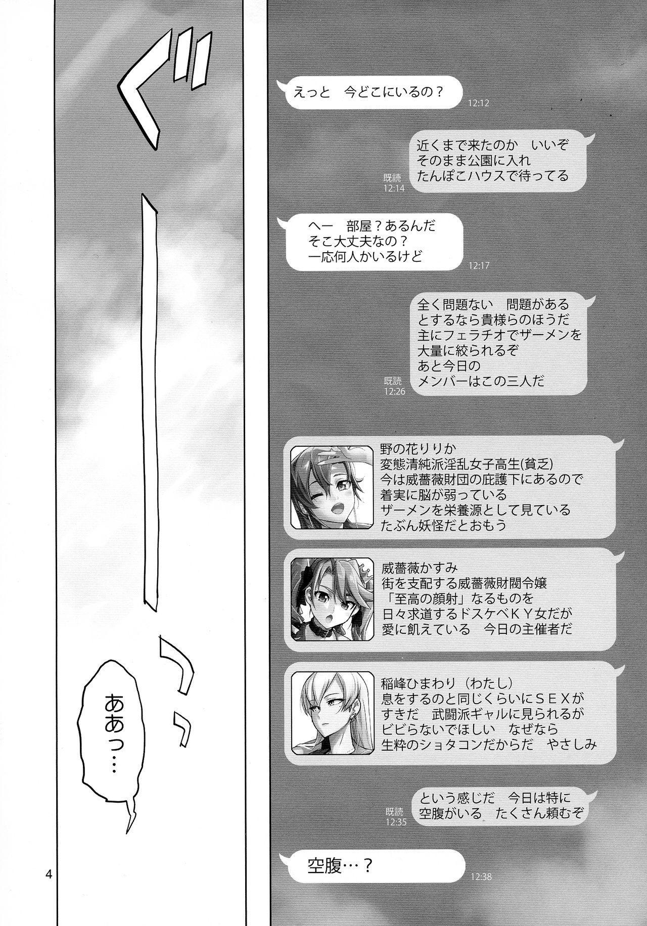 Uyokyokusetsu 3