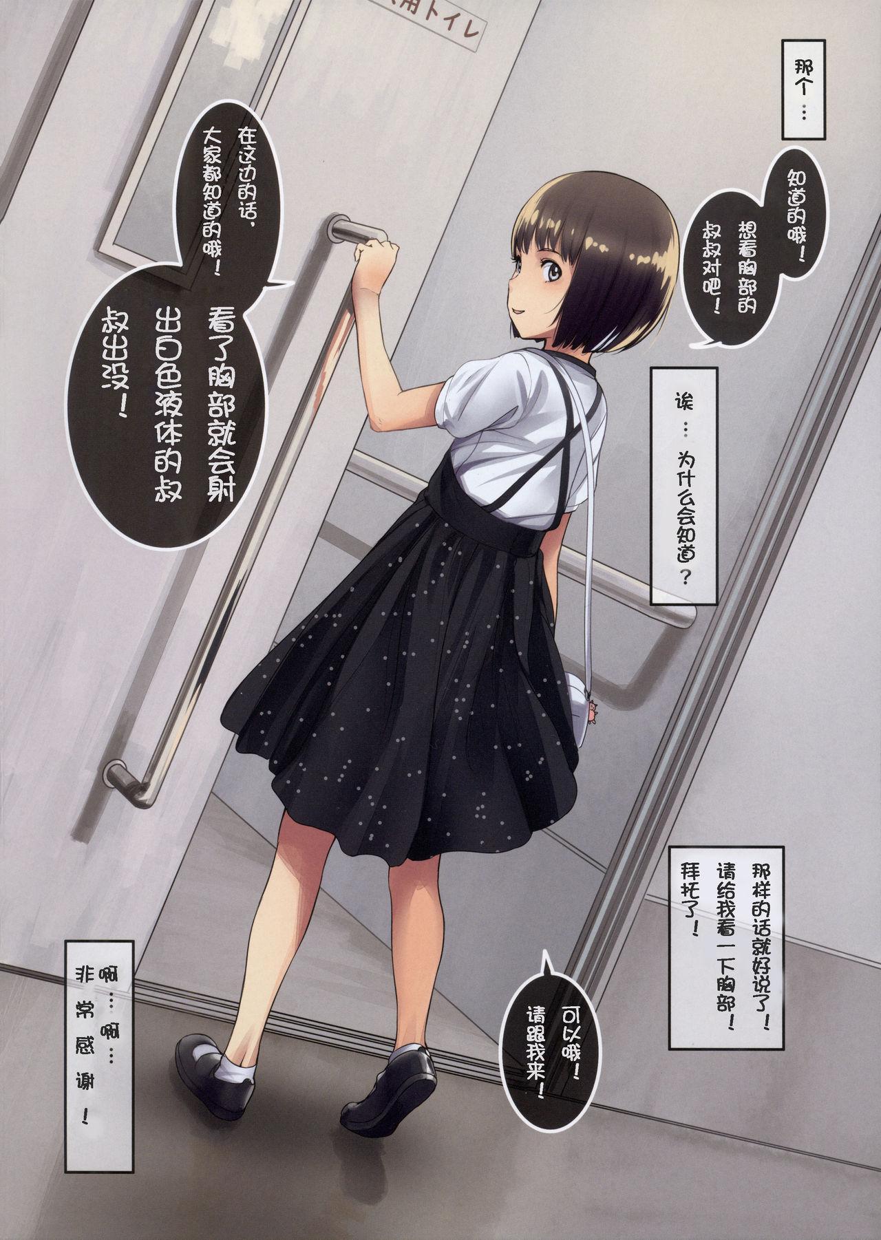 Onegai Shitara Misete kureru Onnanoko-tachi   请给我看一看吧!女孩子们! 15