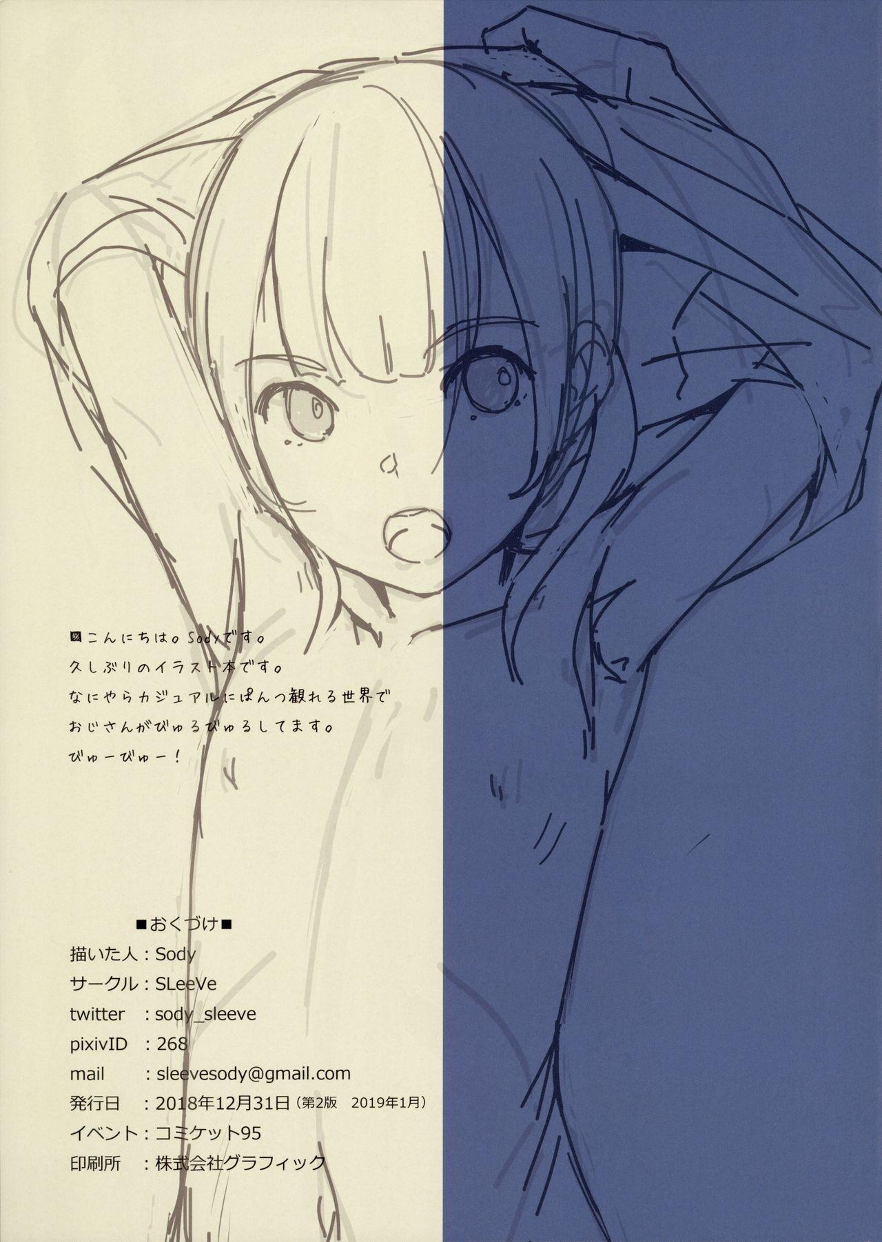 Onegai Shitara Misete kureru Onnanoko-tachi   请给我看一看吧!女孩子们! 18