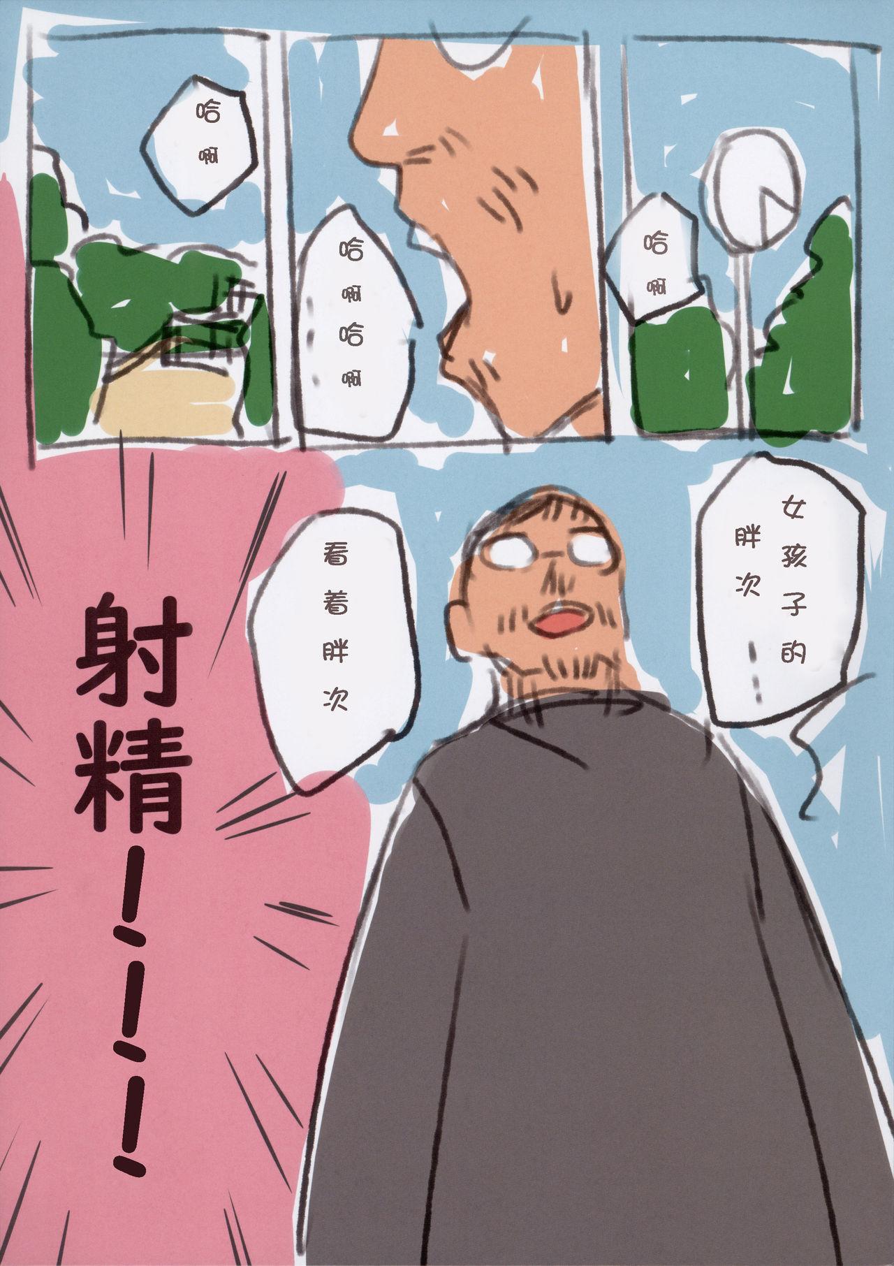 Onegai Shitara Misete kureru Onnanoko-tachi   请给我看一看吧!女孩子们! 2