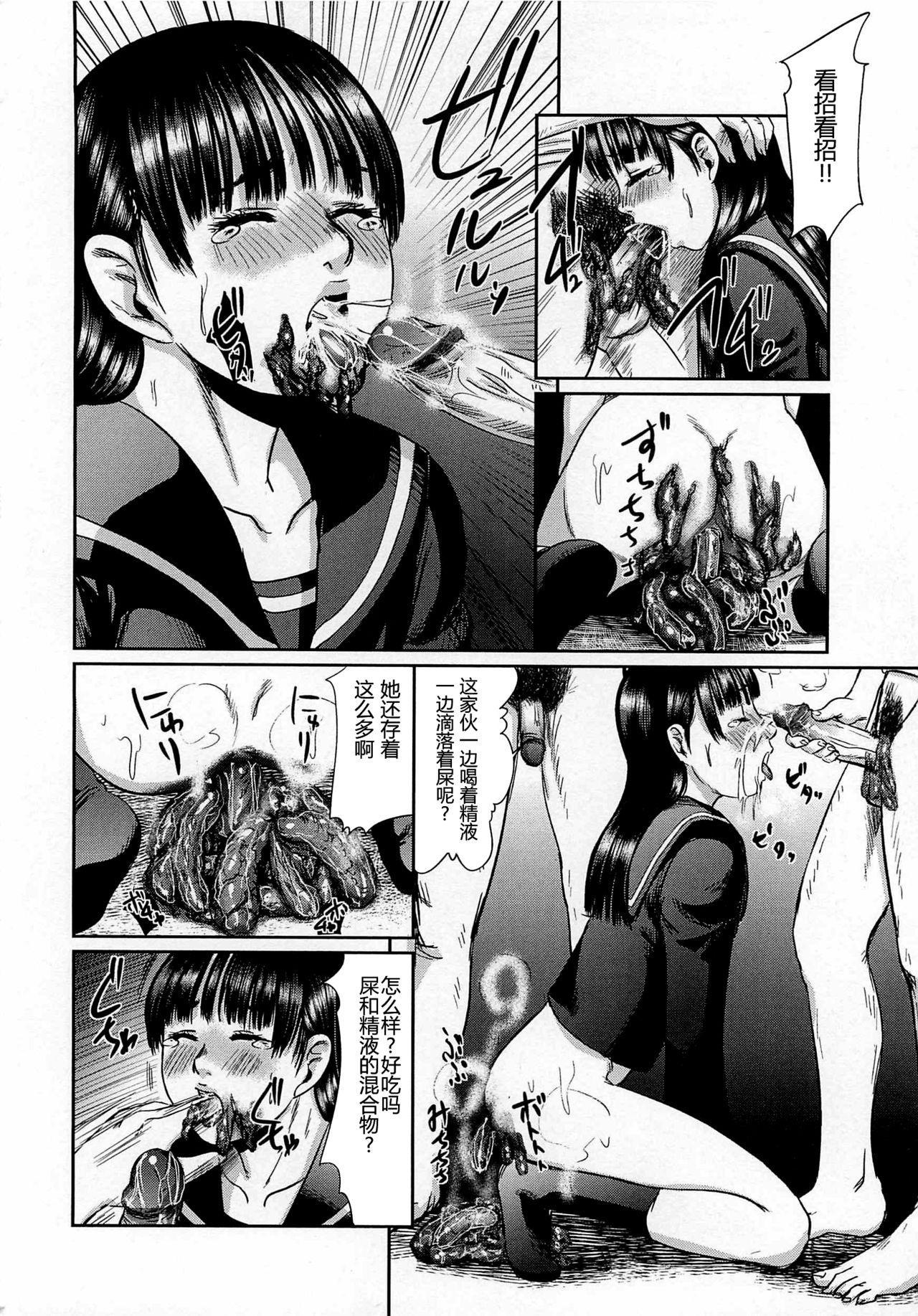 Daisenkou ~ Shin Dokuhime no Mitsu 131