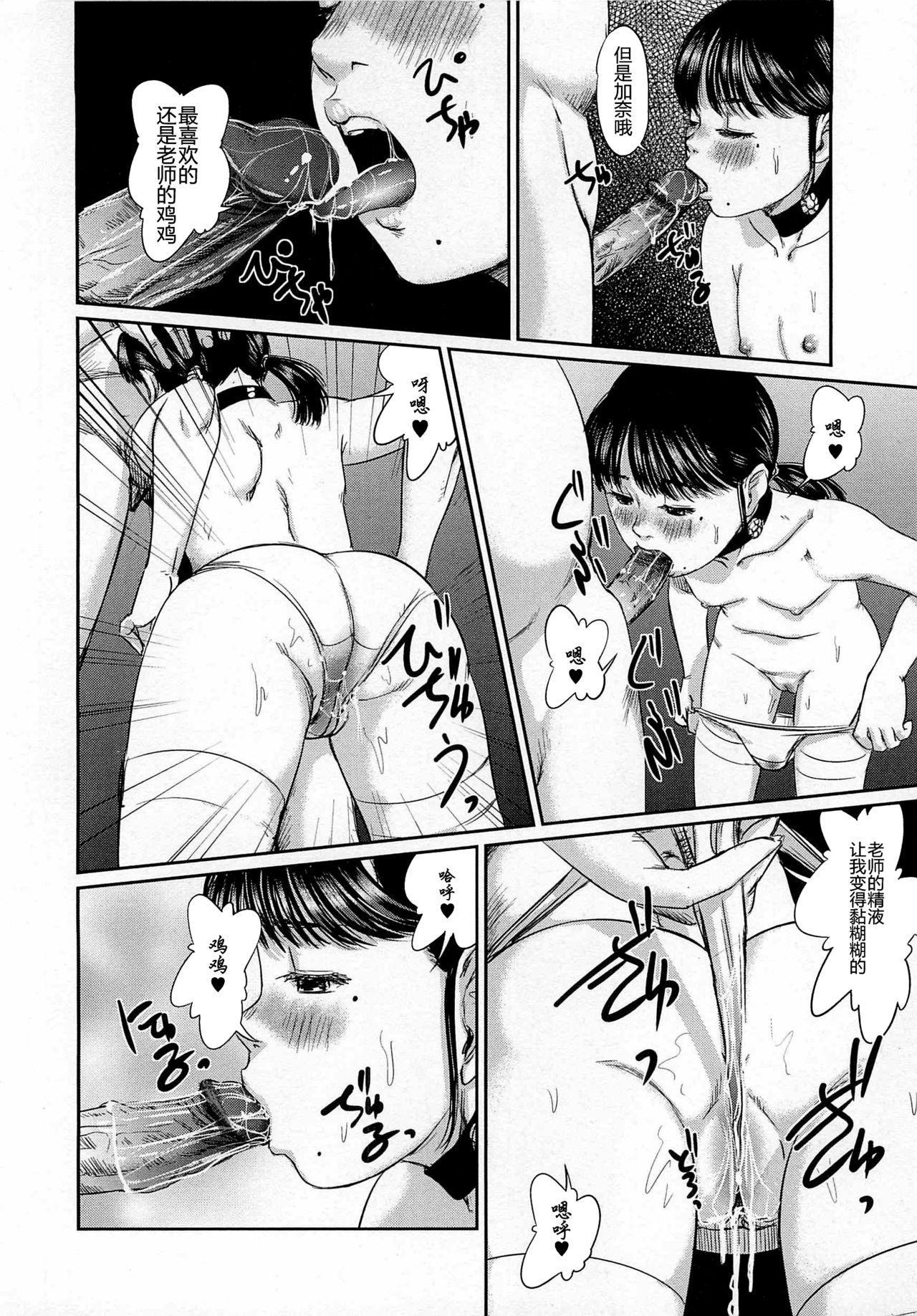 Daisenkou ~ Shin Dokuhime no Mitsu 173