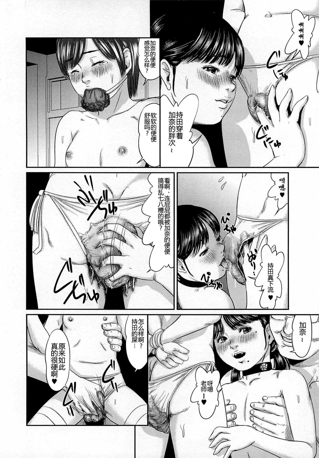 Daisenkou ~ Shin Dokuhime no Mitsu 185