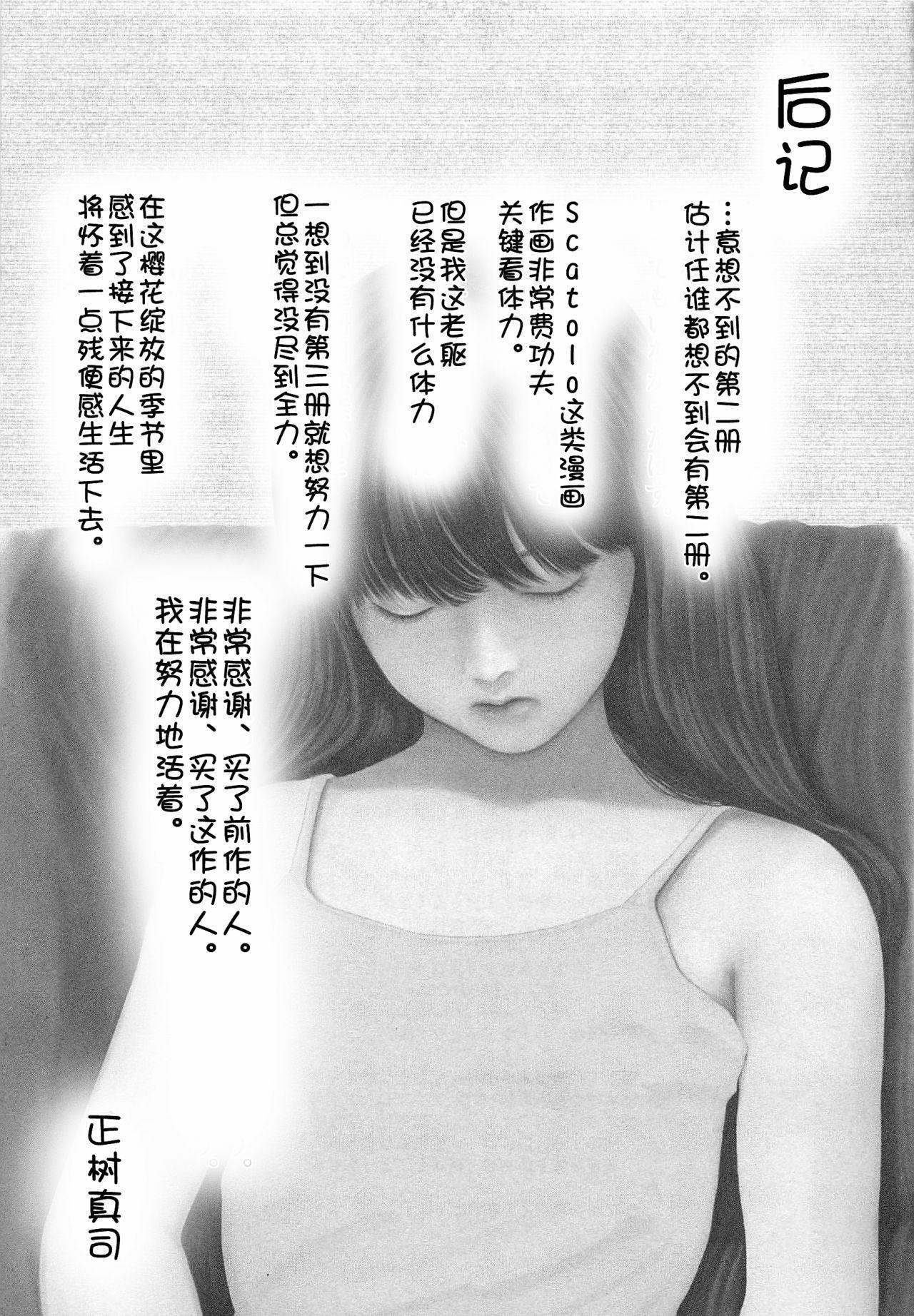 Daisenkou ~ Shin Dokuhime no Mitsu 198