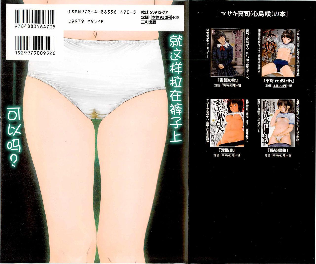 Daisenkou ~ Shin Dokuhime no Mitsu 1