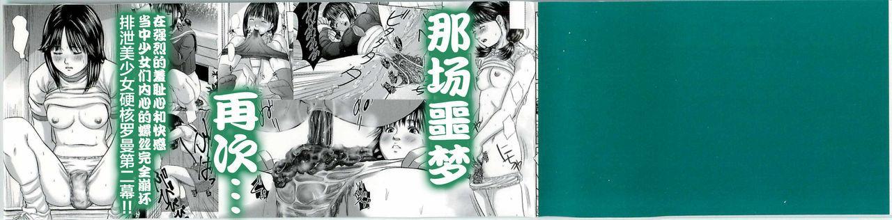 Daisenkou ~ Shin Dokuhime no Mitsu 3