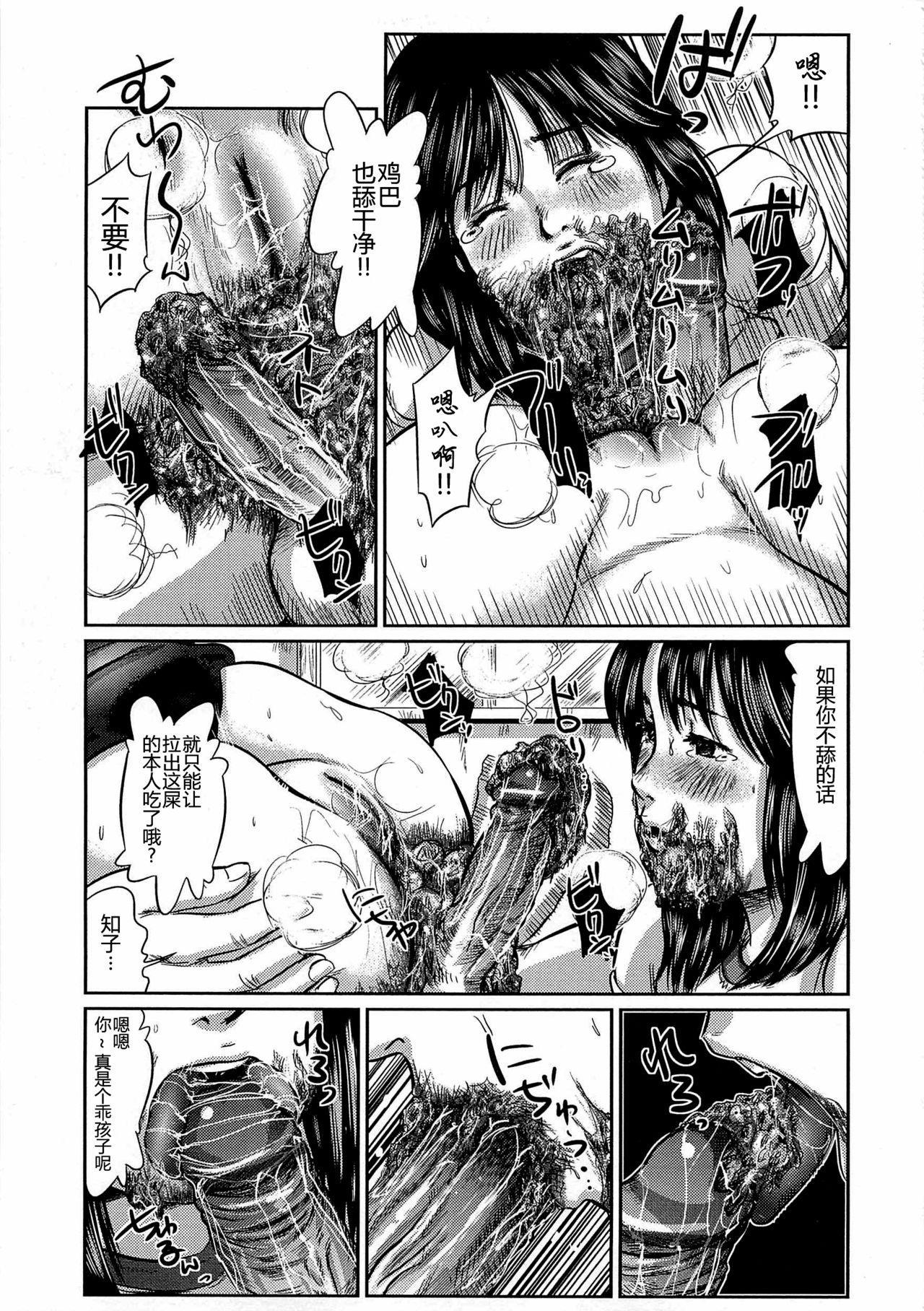 Daisenkou ~ Shin Dokuhime no Mitsu 56