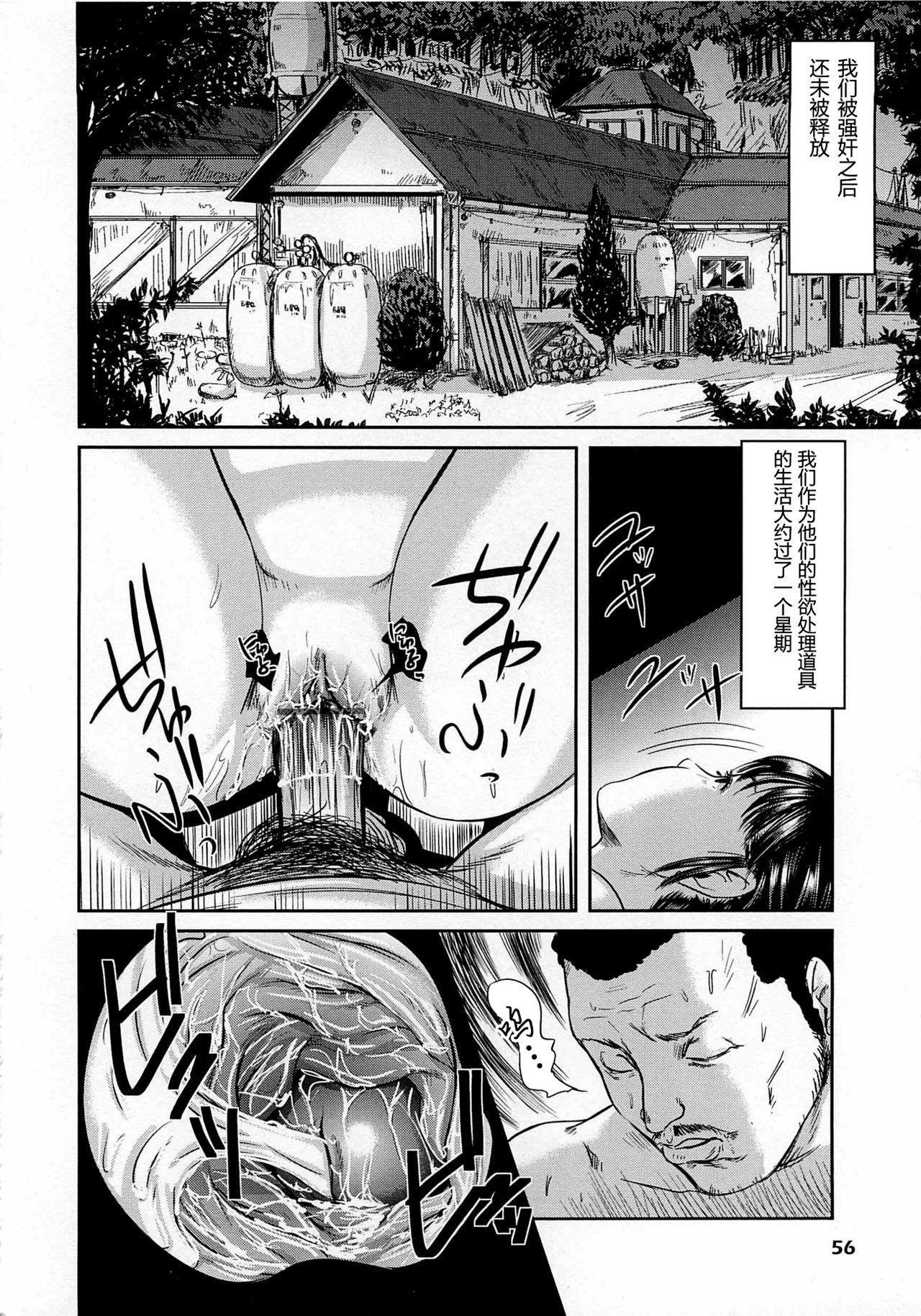 Daisenkou ~ Shin Dokuhime no Mitsu 61