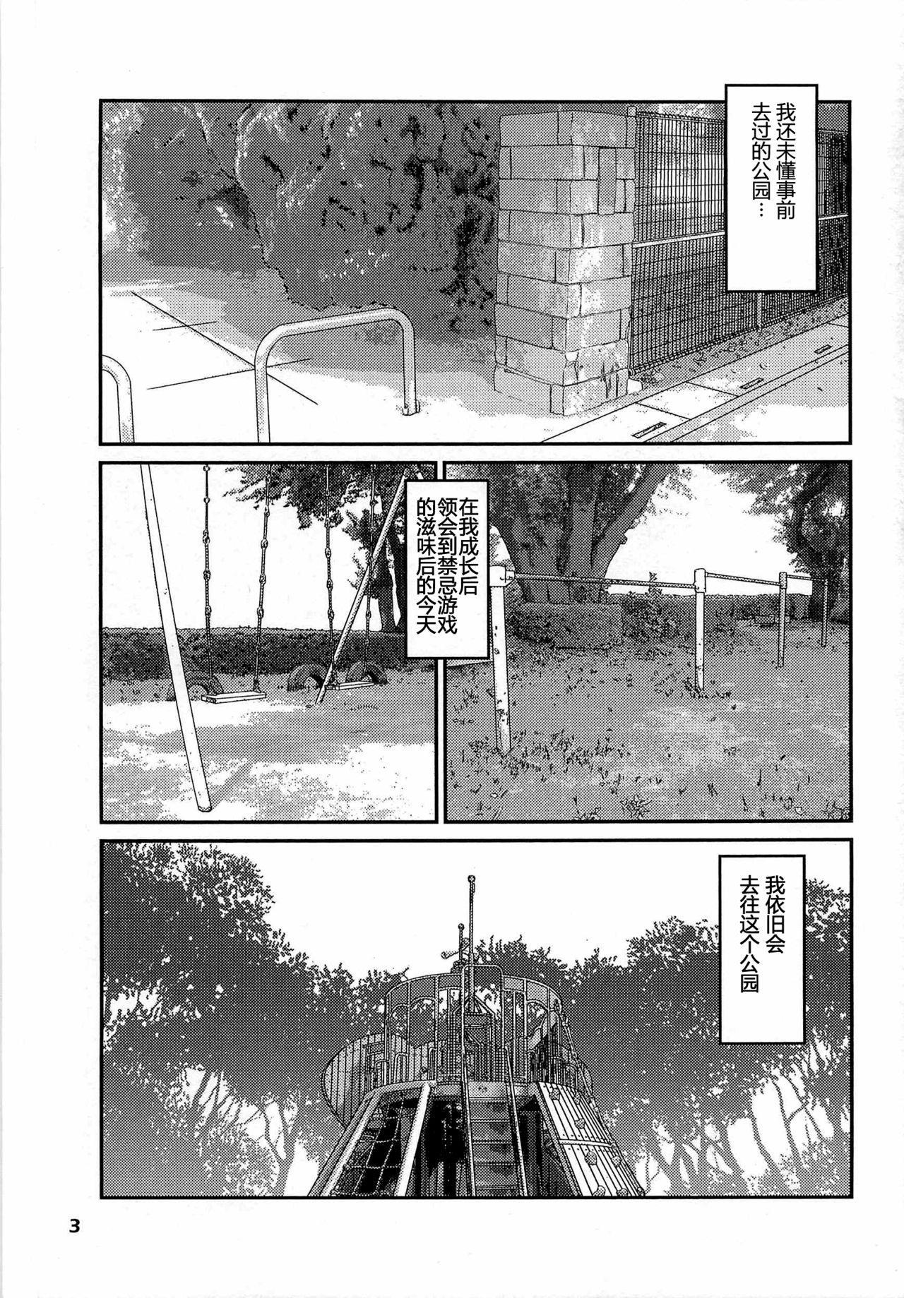 Daisenkou ~ Shin Dokuhime no Mitsu 8