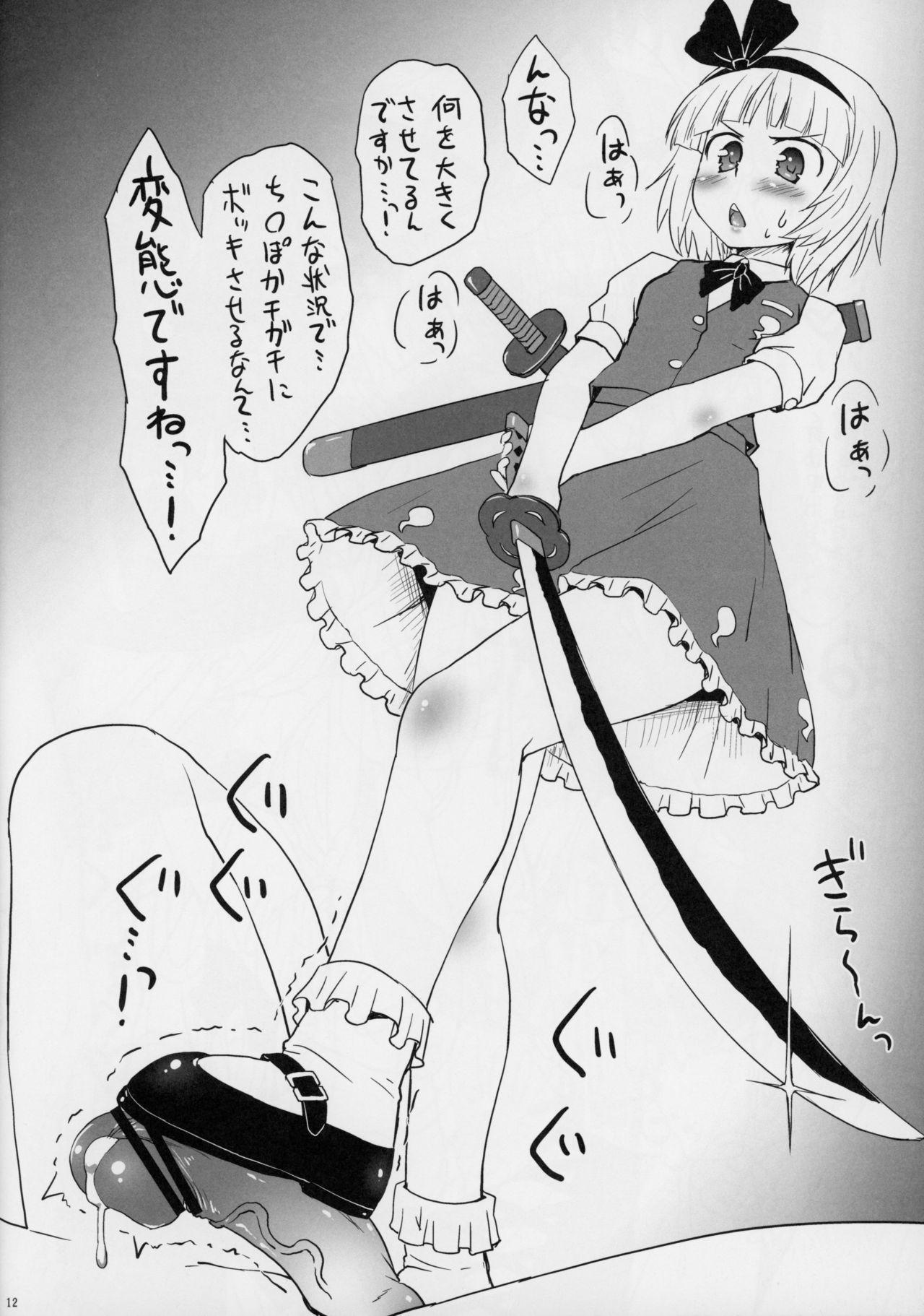 Aru no Touhou Rakugakichou. 11