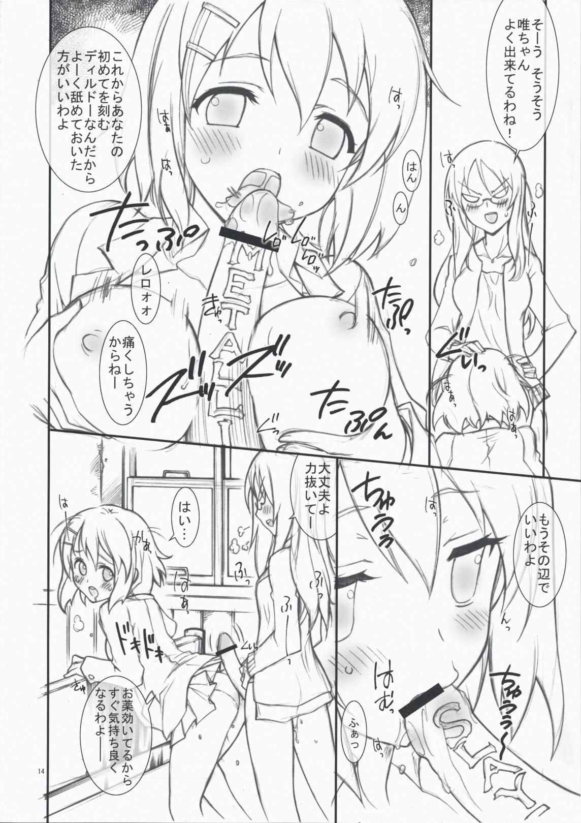 Hajimete no K-On 13