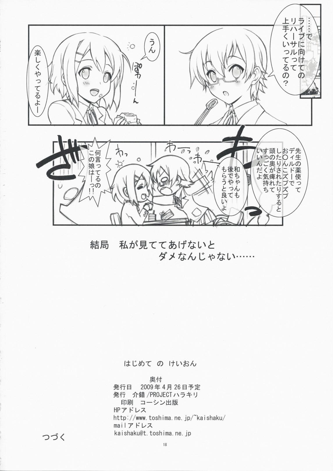 Hajimete no K-On 17