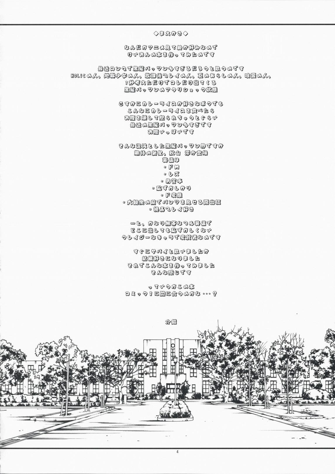 Hajimete no K-On 3