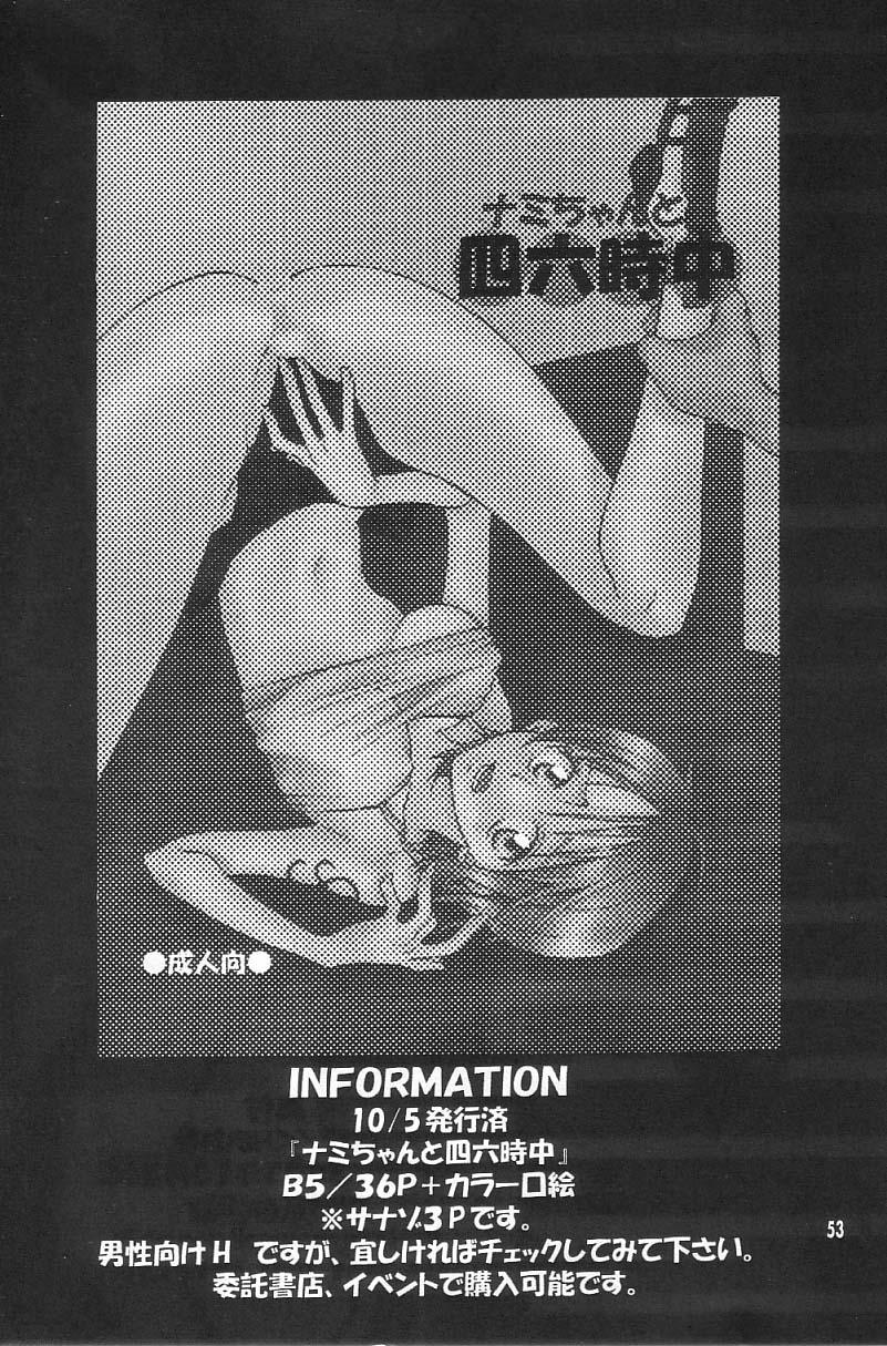 Binetsu EX 51