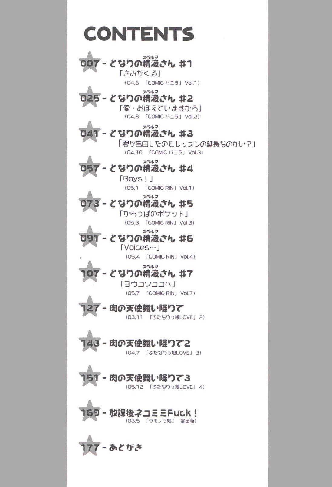 [Kamirenjaku Sanpei] Tonari no Sperm-san Ch.0-7+Epilogue [ENG] 6