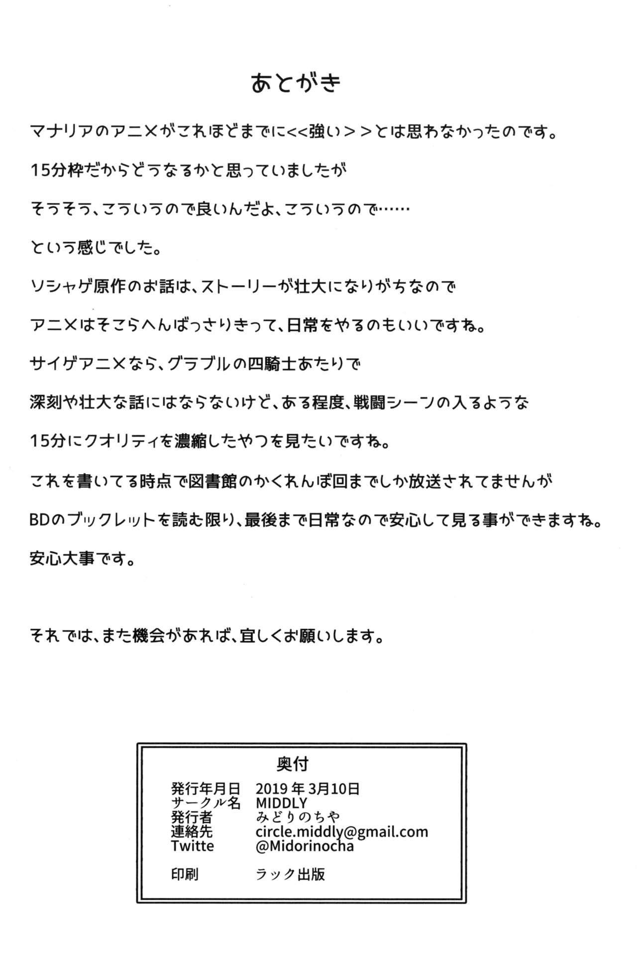 Kono Koto wa Futari dake no Himitsu dakara ne 23