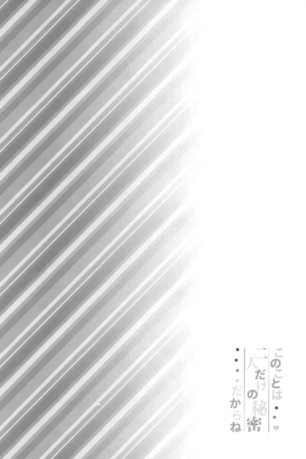 Kono Koto wa Futari dake no Himitsu dakara ne 2
