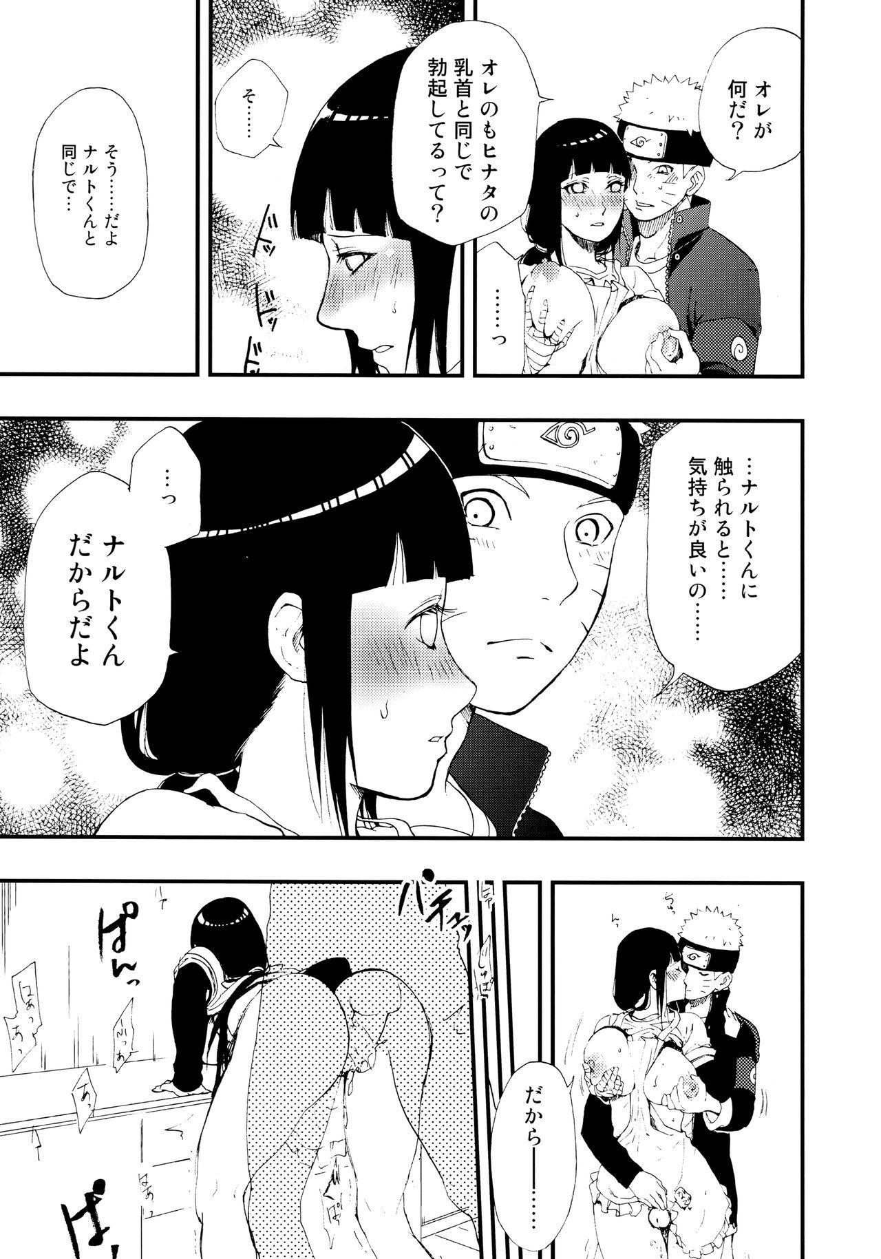Gohan no mae ni Itadakimasu! 15