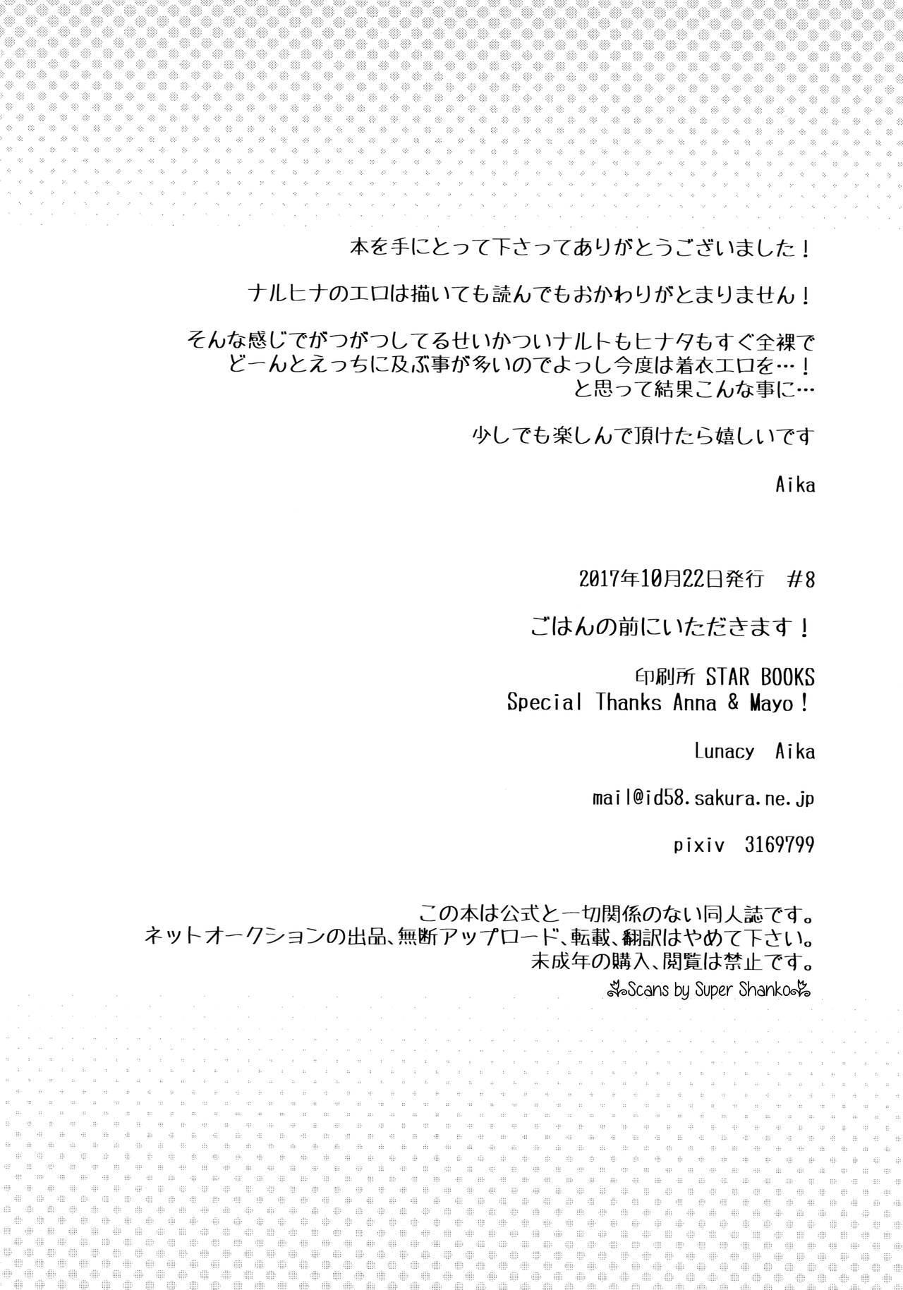 Gohan no mae ni Itadakimasu! 18