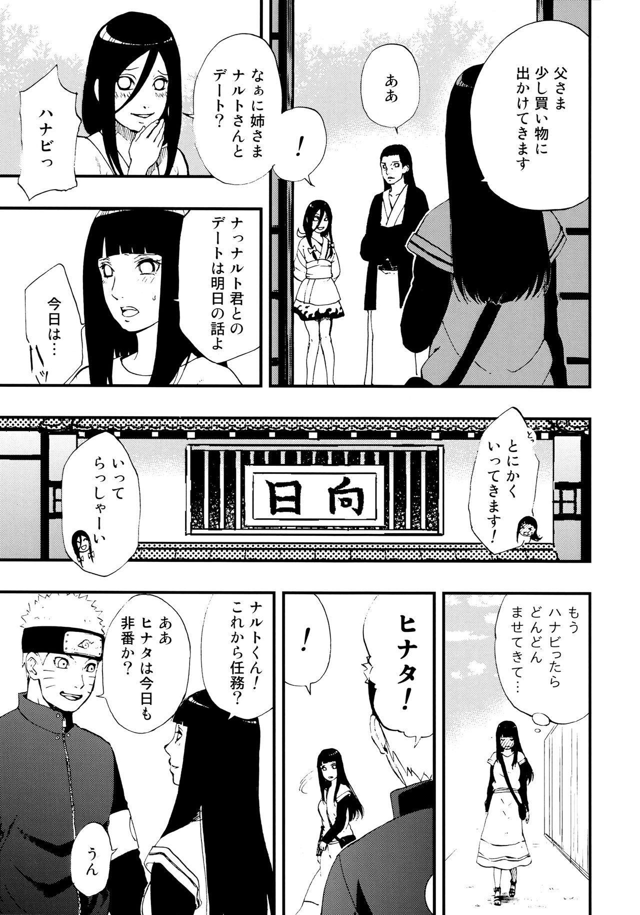Gohan no mae ni Itadakimasu! 3
