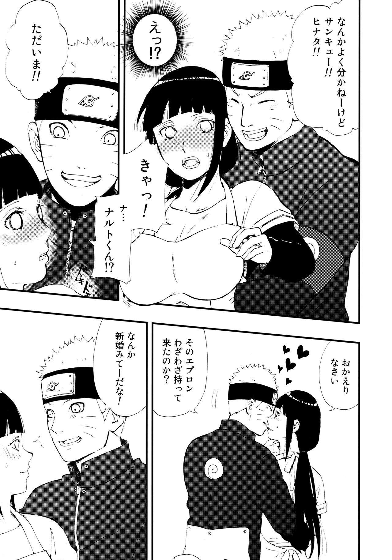 Gohan no mae ni Itadakimasu! 7