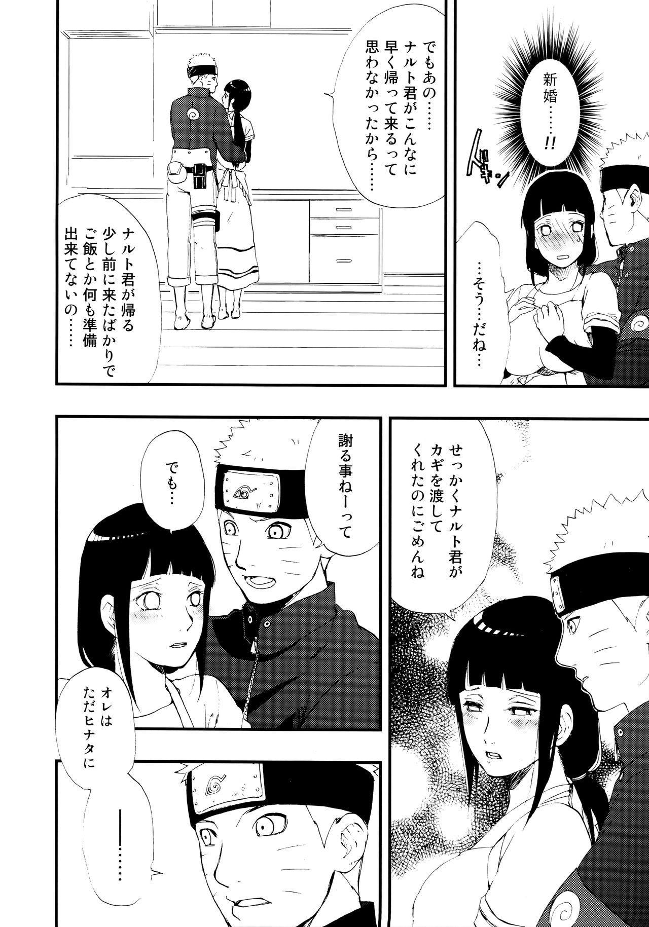 Gohan no mae ni Itadakimasu! 8