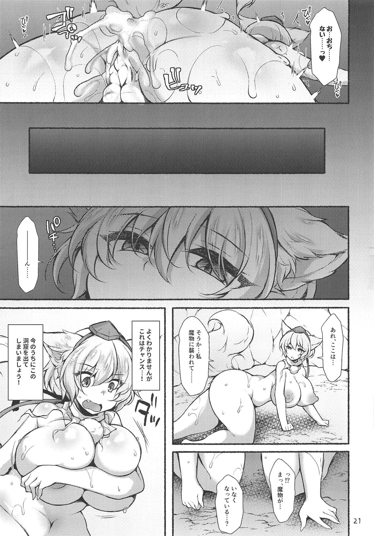 Momiji mo Mijime ni Shokushu ni Ochiru 19