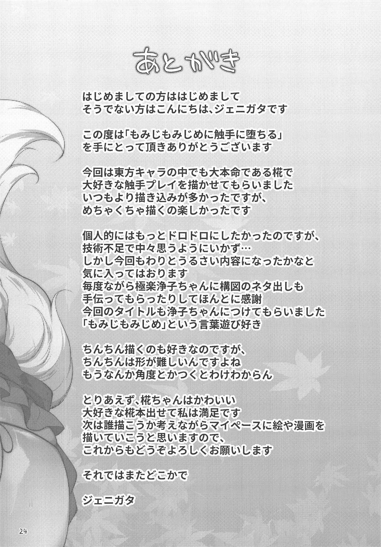 Momiji mo Mijime ni Shokushu ni Ochiru 22