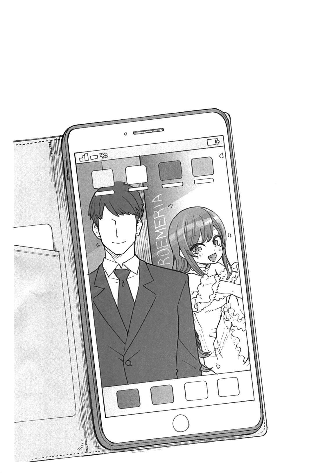 Amana to Shizuka na Tokoro de Yukkuri Suru Hon 1