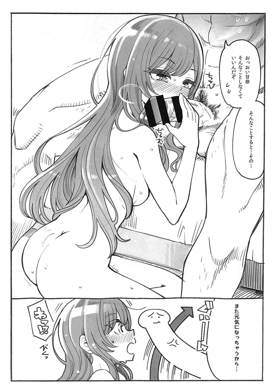 Amana to Shizuka na Tokoro de Yukkuri Suru Hon 4