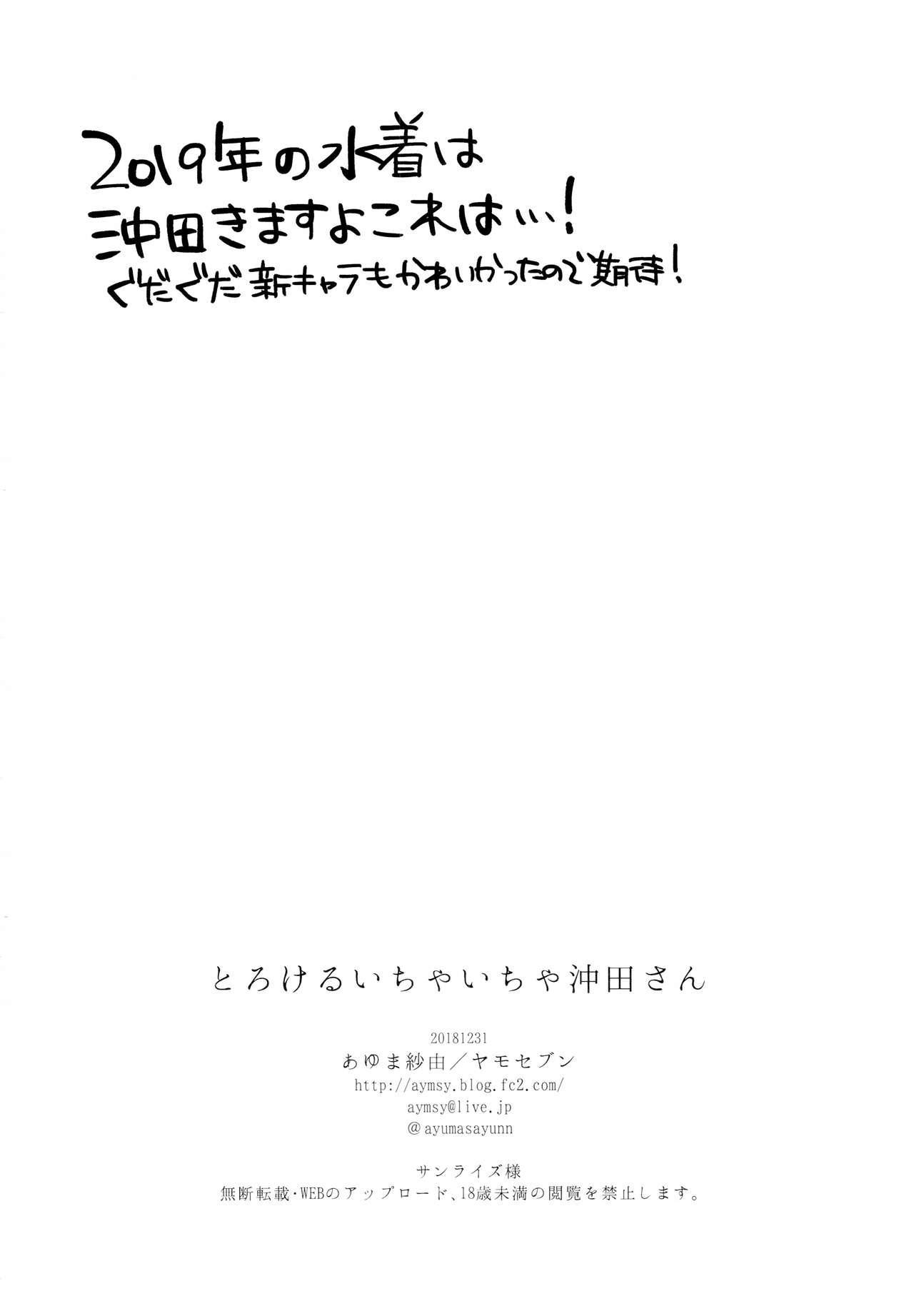 Torokeru Ichaicha Okita-san 25