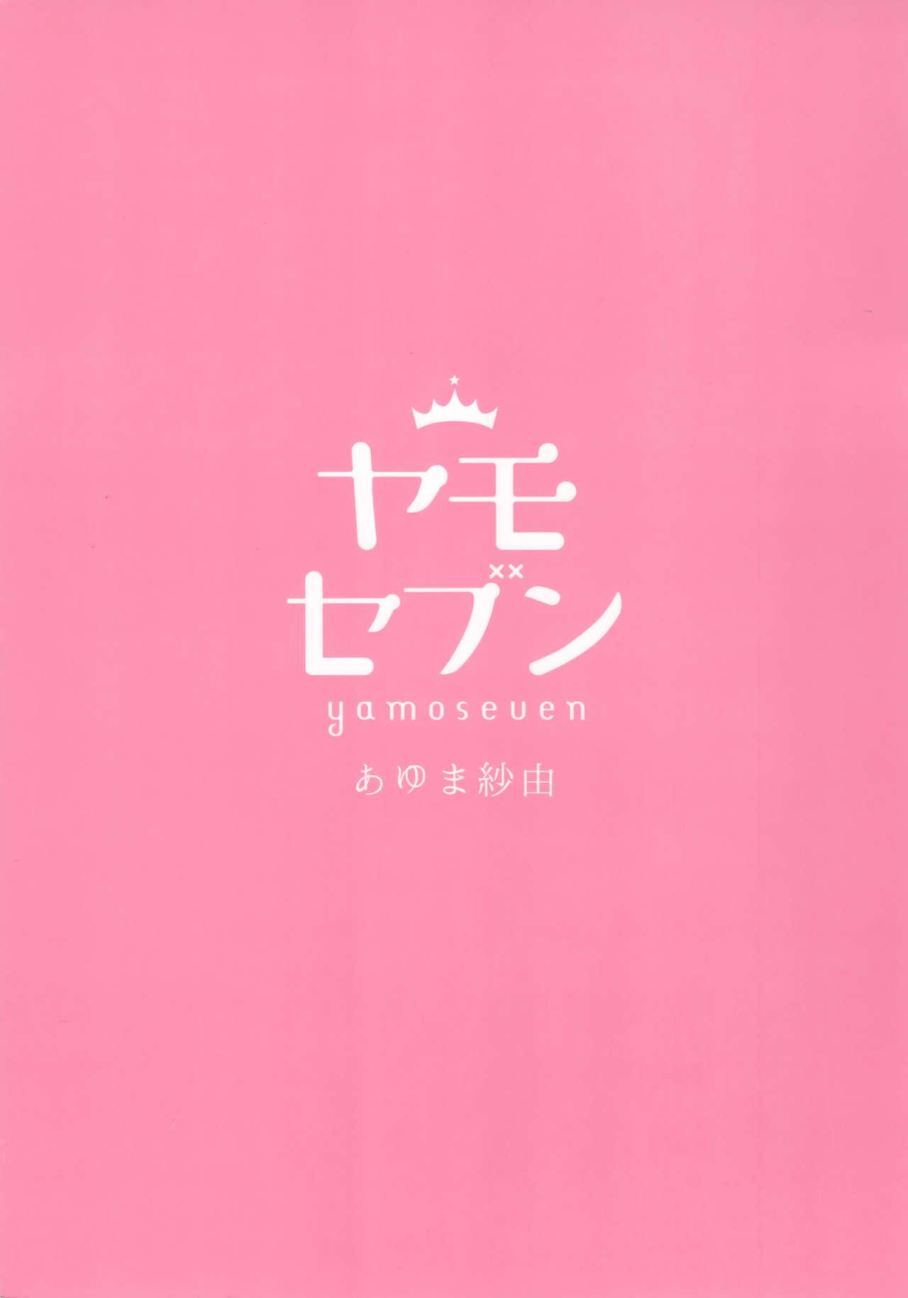 Torokeru Ichaicha Okita-san 27