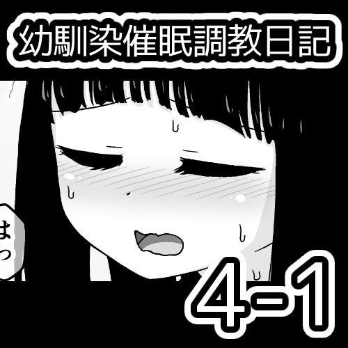 Osananajimi Saimin Choukyou Nikki 271