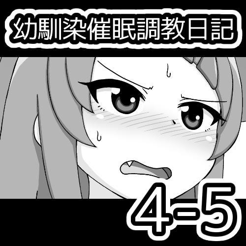 Osananajimi Saimin Choukyou Nikki 344